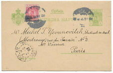 Serbia 1903 internal mail postal stationery card uprated posted to France d