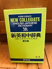 English Japanese Dictionary New Collegiate, by Kenkyusha 5th Edition