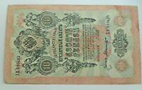 Km# 10 - 10 rubles 1909 - TTB - Billet Russie - N7909