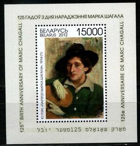 2012 Belarus.  Painting. 125th birth anniv. of Marc Chagall. S/sheet. MNH