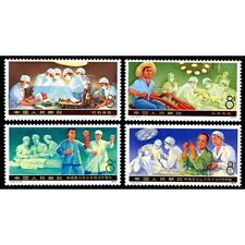China Stamp 1976 T12 New Achievements of Medcal and Health Science MNH