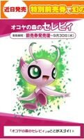 Pre-Order Pokemon Serial code Apr ??? Shiny Okoya Forest Celebi Sword & Shield