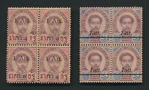 THAILAND SIAM STAMPS 1898-1907 CHULALONGKORN Sc #52 & #109 BLK x4 1a/12A 1a/24a