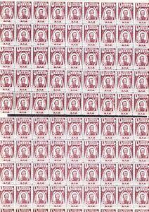PERU: 1938, MARSHALL LUZURIGA. MNH SHEET OF 100. SG 699. Scv £ 65.00