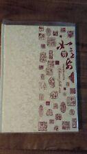 PAPER-CUTS - Chinese Folk Arts - 2008 Copyright