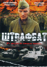 PENAL BATTALIONS / SHTRAFBAT NIKOLAY DOSTAL ENGLISH SUBTITLES DVD NTSC BRAND NEW