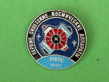 "Soviet First Spacecraft Devices USSR Russian Pin Badge ""Mars"" 1962"