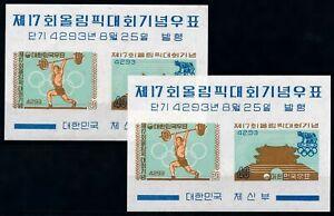 [P15071] South Korea 1960 : Olympics - 2x Good Very Fine MNH Imperf Sheet - $85