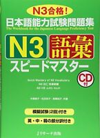Japanese Language Quick Mastery N3 Vocabulary Workbook JLPT w/ CD F/S