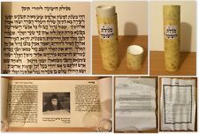 judaica Printed scroll Jews of Yemen Rabbi Shalom Ben Sadia Gamliel מגילת הישועה
