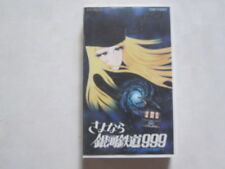 Galaxy Express 999 Reiji Matsumoto japanese movie VHS japan anime #2