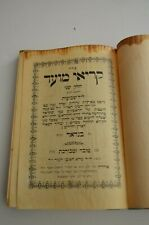 New Listing1934 judaica book hebrew Bagdad Iraq סדר קרי�י מועד ליל שבועות בגד�ד