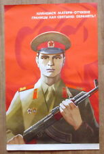 HUGE SOVIET UKRAINE MILITARY PATRIOTIC POSTER BORDER GUARD SOLDIER FRONTIER ARMY