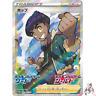 Pokemon Card Japanese - Hop 005/S-P - PROMO HOLO MINT