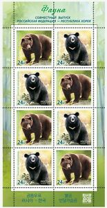 2020 Russia, Joint issue with South Korea, fauna, bears, sheet, MNH