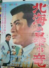 HOKKAI NO ABARE-RYU Kinji Fukasaku 1966 Japanese original movie poster