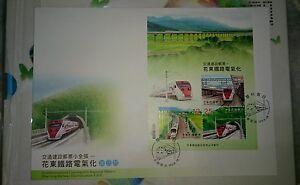 中国台湾首日封~花东火车铁路电气化 China Taiwan Railway Train Keretapi MS Stamp FDC 2015