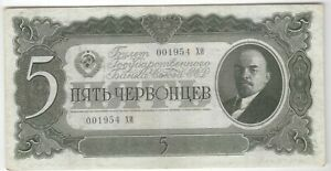 RUSSIA USSR 5 CHERVONSEV BANKNOTE 1937 YEAR P-204 VERY INTERESTING SERIAL NUMBER