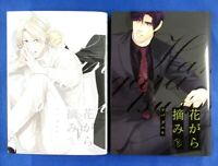 Hanagara Tsumi 1-2 Comic Compl set - Daeki Tsuba /Japanese Omega Yaoi Manga Book