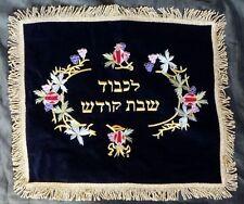 shabbat Judaism Jewish Sabbath dinner tablecloth centerpiece embroidered Sabbath
