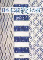 New! Japanese Traditional Shibori Works book dyeing cloth Japan shiborizome