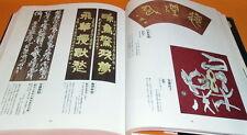KOKUJI - Japanese Sculpture Character Art book japan calligraphy #0473