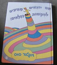 Dr Seuss, OH THE PLACES YOU'LL GO Hardcover Hebrew book