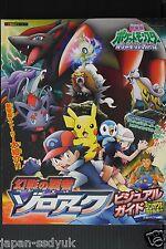 JAPAN Pokemon: Zoroark: Master of Illusions Visual Guide