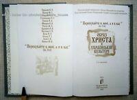 🔥☦ Jesus Christ in Ukrainian Culture (Icons, Literature) from Kievan Rus time