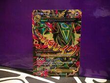 Carte Pokemon - Mega Rayquaza Ex Full Art 105/108 Ultra Rare - XY Ciel Rugissant