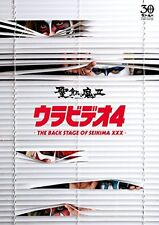 New SEIKIMA II Ura Video 4 THE BACK STAGE OF SEIKIMA XXX DVD Japan BVBL-133