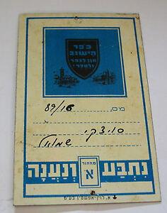 "RARE ""כופר הישוב KOFER HAYISHUV"" PALESTINE 1940'S METAL PAINTED PLAQUE"