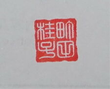 Hanko Stamp Your Name In Japanese Rakkan With Built-in Ink For Artists 8mm×8mm