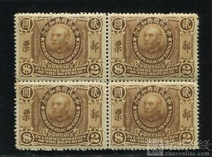 China 1912 Republic commemorative high value $2 VF MLH block of 4; RARE!!