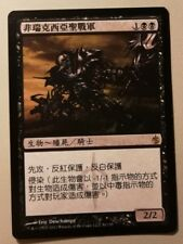 4x Phyrexian Crusader MBS No50 Mirrodin Besieged Chinese MTG Rare card X4