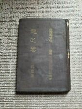 Antique 1911 Shindo Rokugo-ryu Jujutsu Book by Noguchi Senryuken