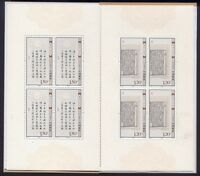 China PRC 2009-20 Tang-Gedichte Tang Poetry 4080-4085 Markenheft Postfrisch MNH