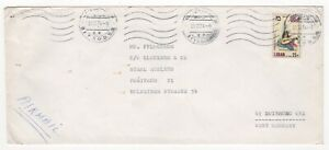 1974 LEBANON Air Mail Cover BEYROUTH to DUISBURG GERMANY SG1143