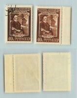 Russia USSR 1957 SC 1947 Z 1924 MNH and used . rtb536