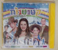 CHIQUITITAS ISRAELI MUSICAL UNIQUE HEBREW COVER BRAND NEW SEALED CD ARGENTINA