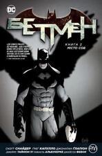 In Ukrainian book Graphic novel Бетмен. Місто сов Batman. Vol.2 The City of Owls