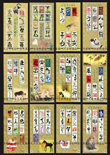 Japan 2004 ~ 2015 文字 China New Year Cock  ~  Monkey Calligraphy Stamps x 12 Full