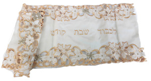 New Jewish Shabbat Table Runners for Shabbat Kodesh israel Embroidery gold Color