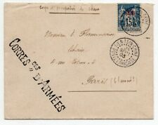 1903 FRANCE OCCUPATION FORCES IN CHINA, SCARCE STAMP, TIENTSIN CANCEL