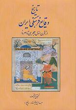 Persian Ancient Iranian Cultrural History Calendar Farsi Book تاریخ وقایع ایران