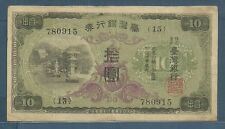 China Taiwan 10 Yen (2nd Issue), 1944, Pick 1930a, VF