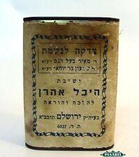 Heichal Aharon Yeshiva Charity Tzedakah Box Israel 1960