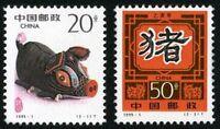China Stamp 1995-1 Year of Pig (1995 Yi-Hai Year) zodiac 猪年 MNH