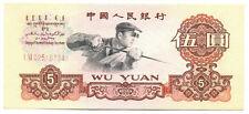 China Republic Peoples Bank of China 5 Yuan 1960 UNC #876b