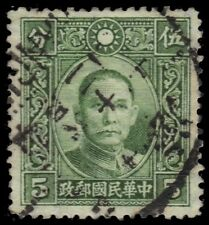 "CHINA REPUBLIC 392 - Sun Yat-sen ""Secret Mark w Wtmk"" (pa76336)"